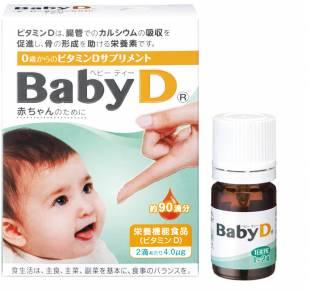 Baby D  жидкий витамин Д для грудничков