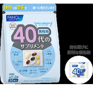 Картинки по запросу Витаминный комплекс FANCL для мужчин от 40 лет