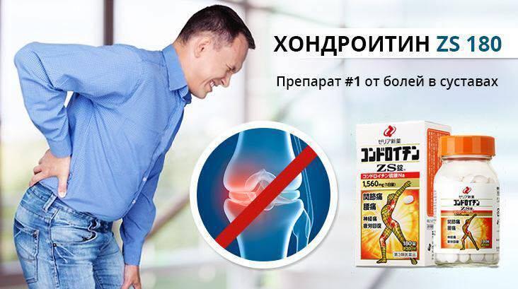 Хондроитин ZS