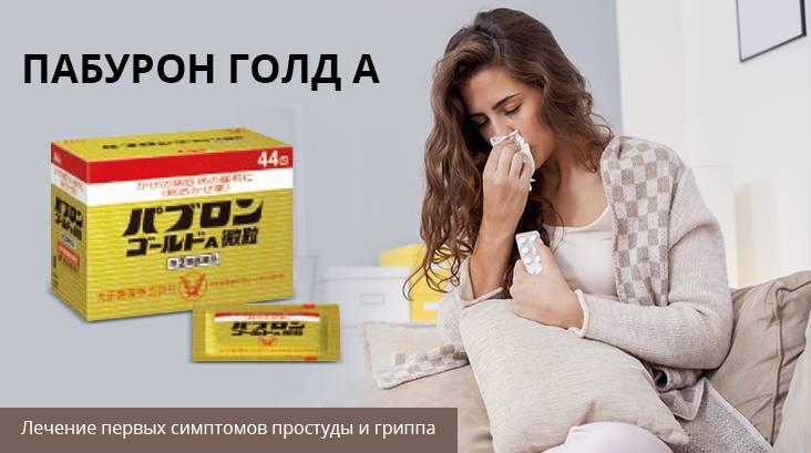 Пабурон Голд А